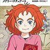 【映画レビュー】メアリと魔女の花 どうして赤毛ロング魔女っ子をもっと出してくれなかったんだ!