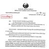 最緊急通知・ラオス首相府発出:コロナウイルスによる肺炎流行の予防・管理・対策について