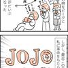 【マンガ】ジョジョにハマっている話