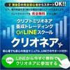 【仮想通貨トレード】資金ゼロ円OK!資産を増やす方法!