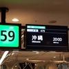 ANA SFC修行1日目・3レグ羽田-沖縄~IHGのホテルは平会員でも良いことが?の巻~