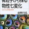 『微粒子から探る物性七変化―コロイドと界面の科学』を読み終わった