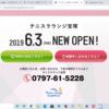 テニスラウンジ宝塚 12:50 TEL、留守番電話 => お問い合わせ : Mail