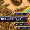 level.1747【クエスト&ガチャ】レジェンド1・魔王チャレンジLv5と超魔王ガチャ!