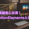 動画編集に必須!MotionElements(モーションエレメンツ)とは?