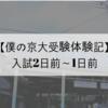 【僕の京大受験体験記】入試2日前~1日前
