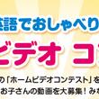 英語ペラペラキッズ動画の祭典【2018ホームビデオコンテスト】結果発表!!!