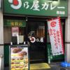 カレー番長への道 〜望郷編〜 第133回「日乃屋カレー」