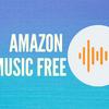 アマゾンの無料音楽配信サービス【Amazon Music Free】ちょい聴きに便利!プライム・ミュージックとの違いは?