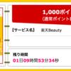 【ハピタス】楽天Beautyで1,000pt(900ANAマイル)!  繰り返し利用OK♪
