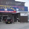 「我那とん」(「フレッシュミートがなは」)の「カツ弁当」(中) 350円 (随時更新) #LocalGuides