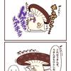 きのこマンガ 『毒』の巻