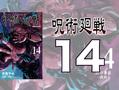 呪術廻戦14巻「渋谷事変-理非-」感想