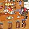 【コージーミステリ図鑑〈21〉】卵料理のカフェシリーズ:ローラ・チャイルズ
