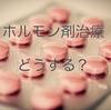 乳がん治療 私がホルモン剤治療(抗がん剤も)しない理由