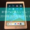 新型iPadを購入しました。ApplePencilや主な使いみちを紹介!!
