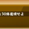 【モンスト】運極達成30体目!【サンクチュアリドラゴン】