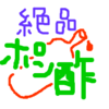 マツコの知らない世界で365日ポン酢生活の人が紹介する絶品ポン酢!