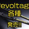 【ジャッカル】実戦向けのトーナメントロッド「リボルテージREV-S61UL-ST・REV-C66M-LST・REV-C69L+」発売!