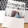 【読書メモ】Google流 疲れない働き方