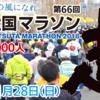 さぁ!明日は勝田です!!