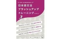 文法に自信が持てればアウトプットが変わる。新刊『日本語文法ブラッシュアップトレーニング』発売!
