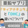 「ディアナチュラ」と「DHC」の亜鉛サプリを実際に服用して知った両サプリの違い