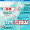 【予知夢】横浜の洋子さんが大地震の夢+地震予兆研究センターが駿河トラフでM6規模を予測