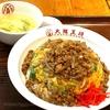 『大阪王将』創業50周年!限定メニューを食べた感想。