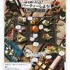 京の百貨店今週のチラシ(2017/11/29)