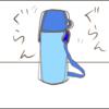 【4コマ漫画】魔法瓶の水筒【おまけ】