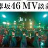 欅坂46MV談義ーサイレントマジョリティーのPVを工事現場で撮ったワケー