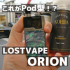 【VAPE】Pod型なのに温度管理テクニカルMOD!LOSTVAPE ORION