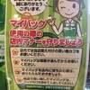 日本学術会議と「レジ袋」