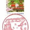【風景印】本庄郵便局