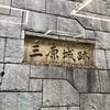 三原城、かつての名城、小早川隆景に思いを馳せて!歩いてみました。