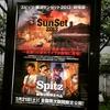 『スピッツ 横浜サンセット 2013 -劇場版-』が最高なので観て欲しい。