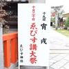恵美須神社の二十日ゑびす大祭(ゑびす講)2017。