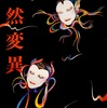 青山正明『突然変異』創刊号(1981年)より「ついに実現! 突然変異VSピチピチロリータ」(青山正明の原点)