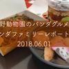 上野動物園のパンダグルメとパンダファミリーレポート!