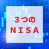 一般NISA・積立NISA・ジュニアNISAでお得に投資♪選び方