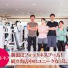 新潟はフィットネスブーム!続々出店されるユニークなスポーツジムを3つ選んでみた。
