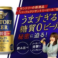 うますぎると噂の糖質ゼロビール「パーフェクトサントリービール」をいつものビールと飲み比べ!うますぎる秘密もサントリーに聞いてきました【PR】