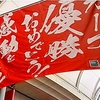 広島県で作業療法士をしている僕が広島カープを凄いと思った話