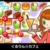 今も白熱!お買い得な大回転カフェパズル復活!『G-MODEアーカイブス03 くるりん☆カフェ』レビュー!【Switch】