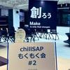「chillSAP もくもく会 #2 @SAP Leonardo Experience Center Tokyo」を開催しました