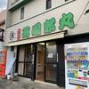 【釣行記】2021/6/5 相模湾マルイカ(萬司郎丸)