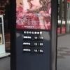 花組ベルばら 台湾公演Ver. 初日観劇♪