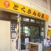 [20/09/16]「渡久山 とくさんの店」の「フィッシュカツカレー(普通)」500円 #LocalGuides