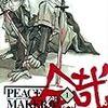 PEACE MAKER 鐵 1 /黒乃奈々絵